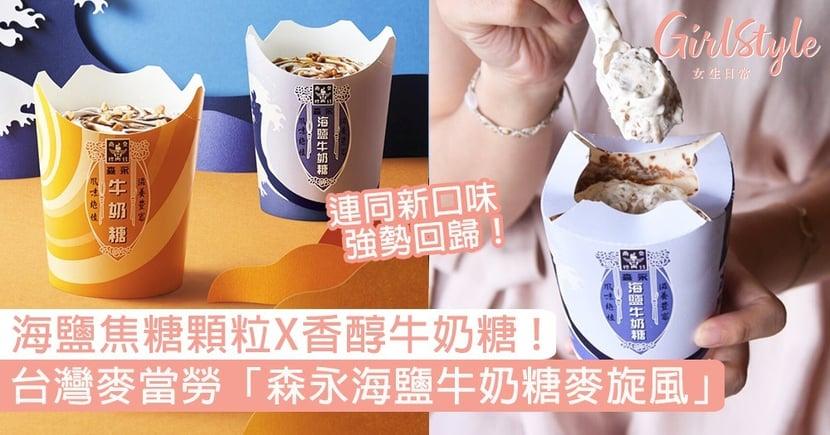 台灣麥當勞「森永牛奶糖麥旋風」強勢回歸!全新海鹽牛奶糖味,香醇鹹甜完美比例~