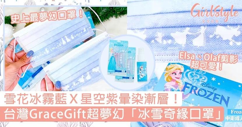 台灣GraceGift超夢幻「冰雪奇緣口罩」!雪花冰霧藍X星空紫漸層,Olaf剪影超可愛!