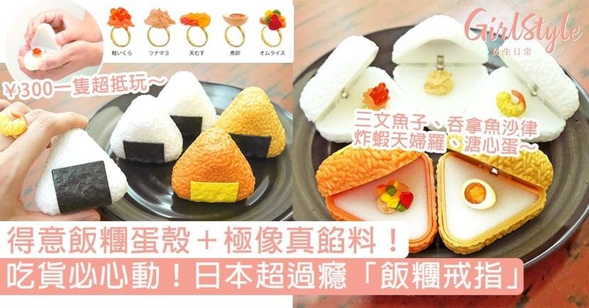 日本超過癮「飯糰求婚戒指」~得意飯糰蛋殼+極像真餡料,吃貨女孩絕對無法抗拒!