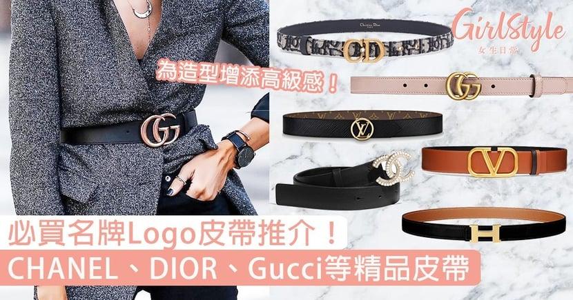 必買名牌Logo皮帶推介!CHANEL、DIOR、Gucci等精品皮帶,為造型增添高級感!