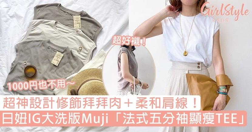 日妞IG洗版「Muji法式五分袖顯瘦Tee」!修飾拜拜肉+柔和肩線,被譽為史上最顯瘦TEE~