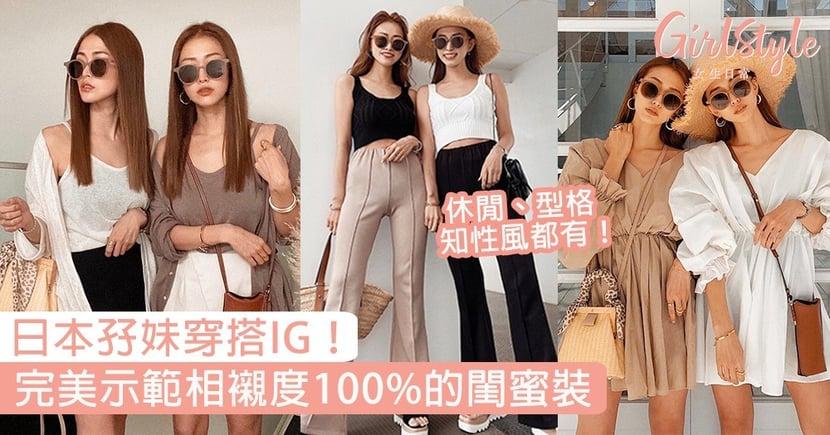 日本孖妹穿搭IG!完美示範相襯度100%的閨蜜裝,休閒、型格、知性風都有!