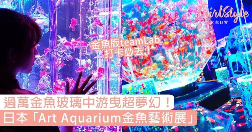 日本東京夢幻「Art Aquarium金魚藝術展」常態展出!欣賞過萬金魚游曳的優美畫面〜