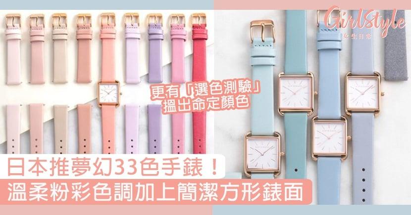 日本ALETTE BLANC夢幻粉嫩的33色手錶!溫柔粉彩色調加上簡潔方形錶面〜