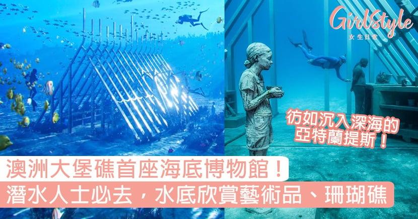 澳洲大堡礁首座海底博物館MOUA !潛水人士必去,欣賞藝術品、珊瑚礁~
