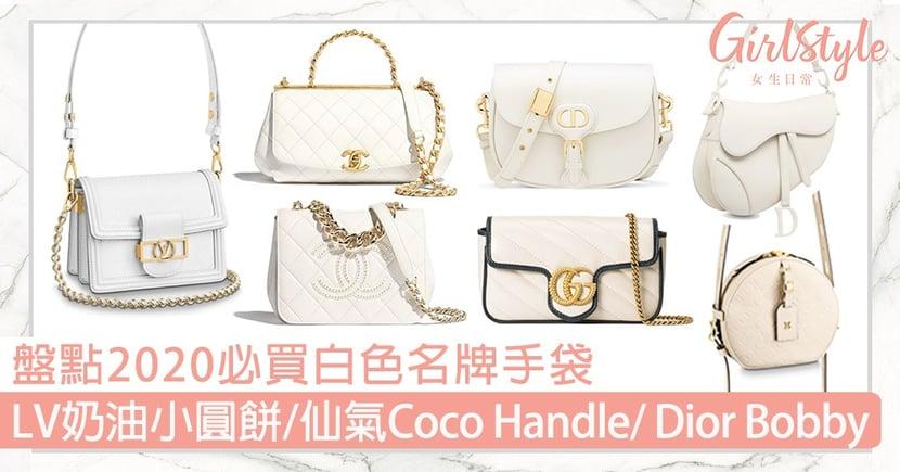 【名牌手袋2020】盤點必買白色手袋!LV奶油小圓餅、純白仙氣Coco Handle、Dior Bobby!