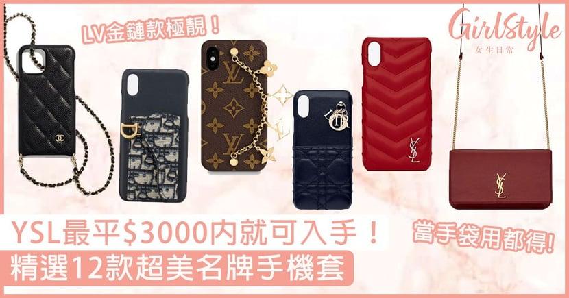 精選12款超美名牌iPhone case!小資女必買,YSL最平$3000內就可入手!