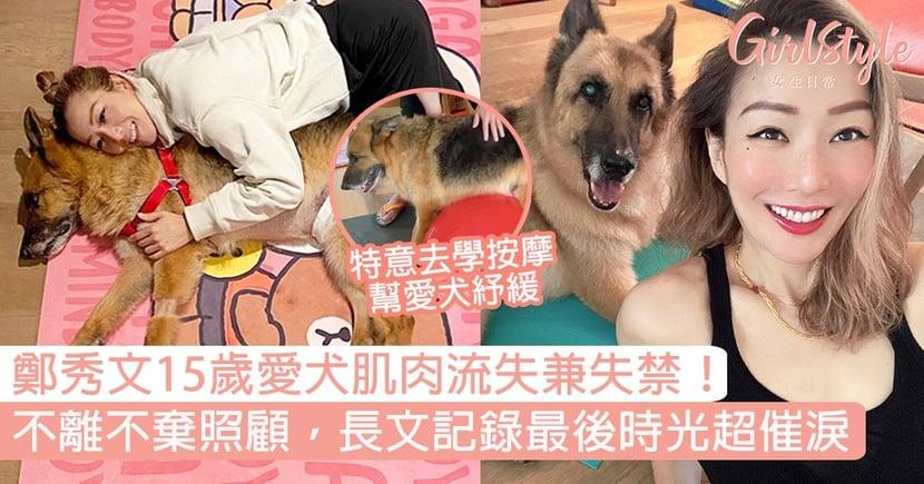 鄭秀文15歲愛犬肌肉流失!Sammi不離不棄照顧,長文記錄最後時光超催淚!