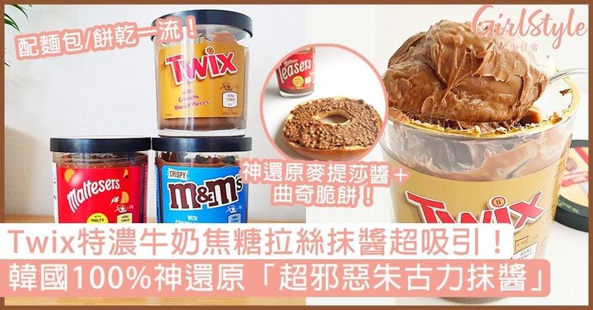 韓國100%神還原「超邪惡朱古力抹醬」!必試Twix特濃牛奶焦糖拉絲抹醬,仲吸引過Nutella~