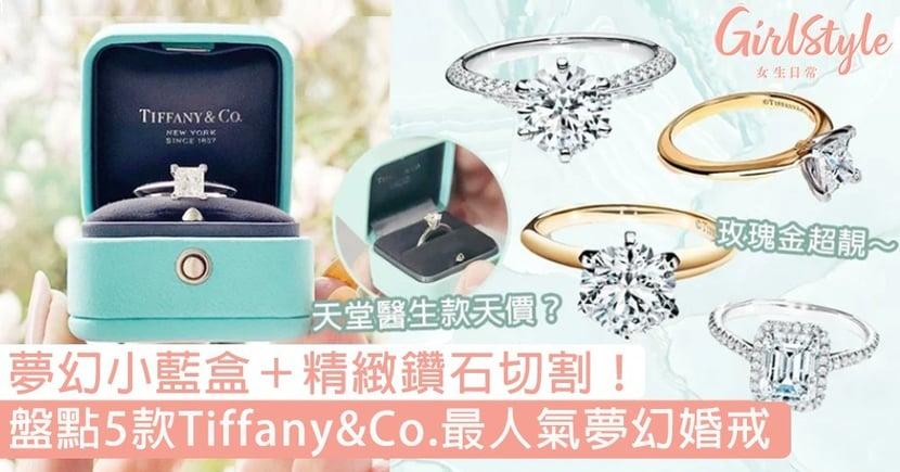 盤點5款Tiffany&Co.最人氣夢幻婚戒!夢幻經典小藍盒+超精緻鑽石切割,絕美上手圖讓人超心動!