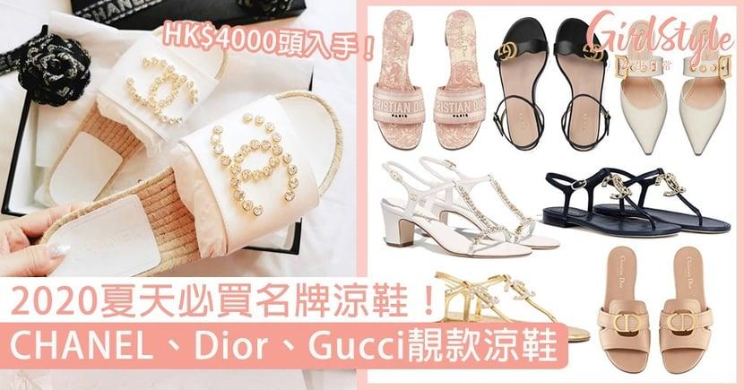 【名牌涼鞋2020】CHANEL、Dior、Gucci涼鞋款式+價錢,HK$4000頭入手!