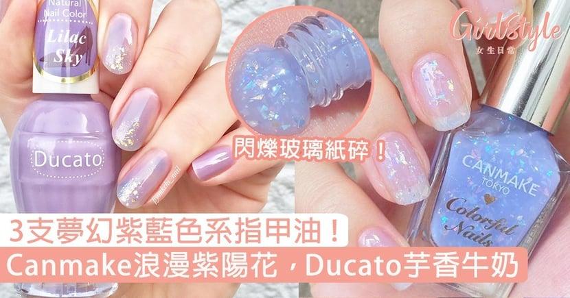 3支夢幻紫藍色指甲油!CANMAKE浪漫紫陽花,Ducato芋香牛奶溫柔甜美!