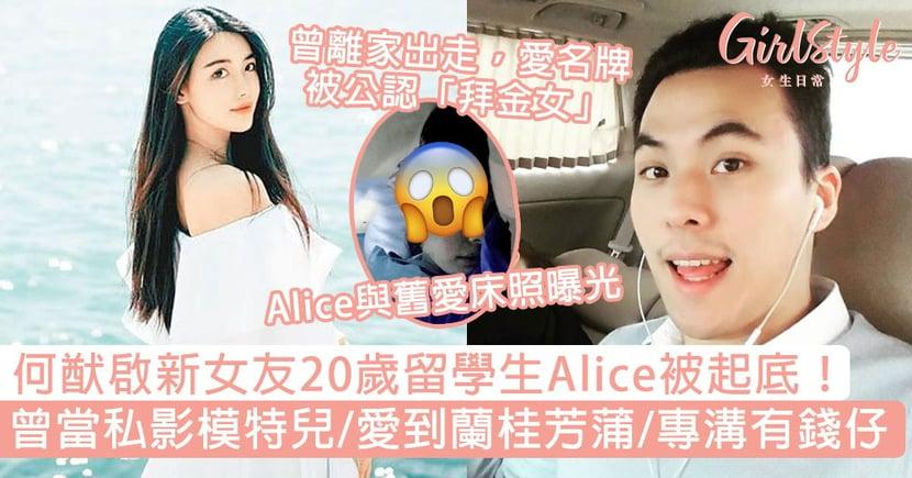 何猷啟新女友20歲留學生Alice被起底!曾當私影模特兒、愛到蘭桂芳蒲、專溝有錢仔!