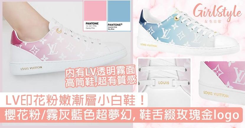 LV印花漸層小白鞋!櫻花粉、霧灰藍色鞋身超夢幻,鞋舌、鞋底綴玫瑰金奢華logo!