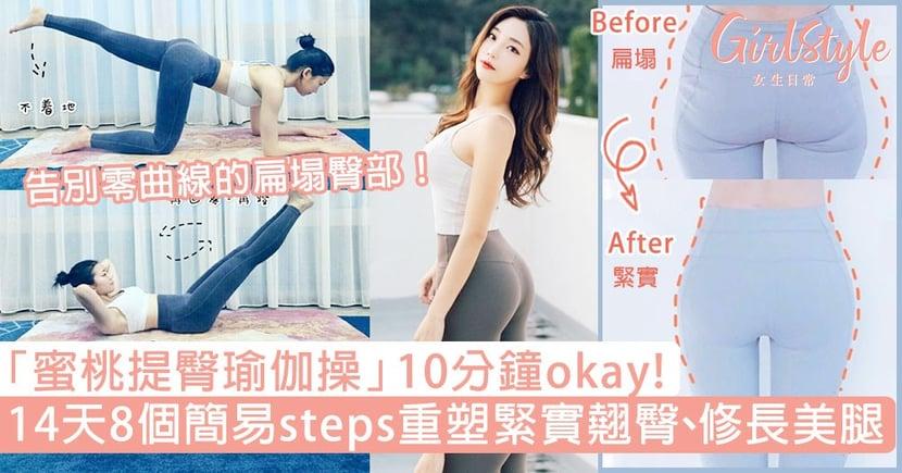 蜜桃提臀瑜伽操10分鐘okay!14天8個steps重塑緊實翹臀、修長美腿,告別零曲線的扁塌臀部!