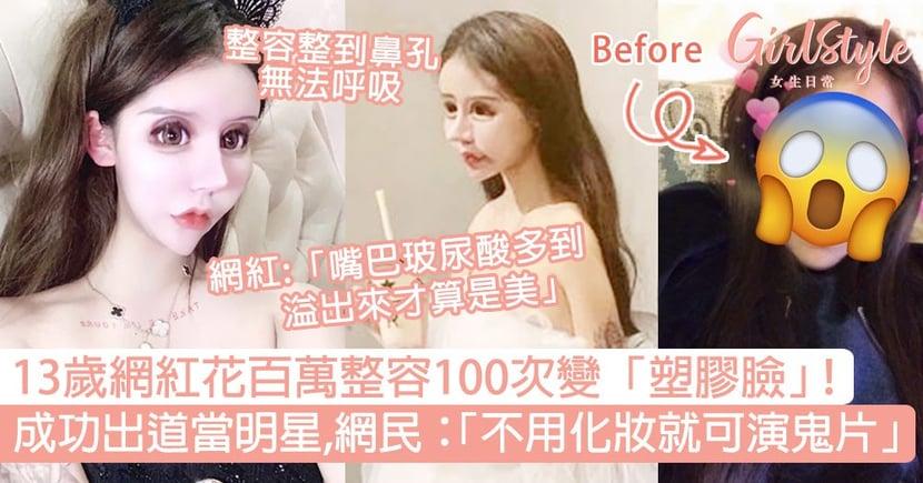 13歲網紅花百萬整容100次變塑膠臉 !成功追夢出道當明星,網民:「妳不用化妝可直接演鬼片!」
