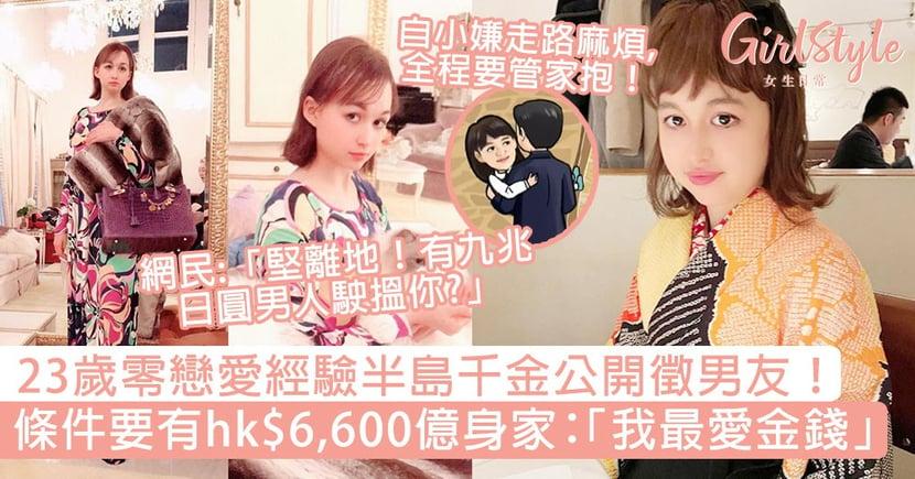 23歲半島千金上節目徵男友!條件要有hk$6,600億身家,嫌走路太麻煩全程要管家抱!