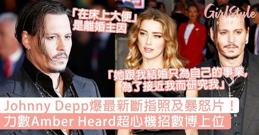 Johnny Depp爆斷指照及暴怒片!力數Amber Heard超心機招數博上位,「在床上大便」是離婚主因!