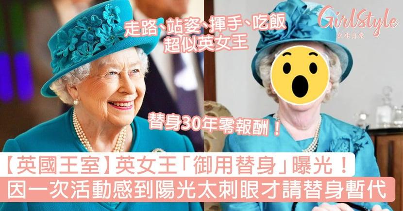 【英國王室】英女王「御用替身」曝光!30年零報酬,因一次活動感到陽光太刺眼才請替身!