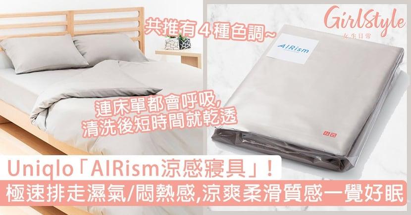 Uniqlo「AIRism涼感寢具」!極速排走濕氣、悶熱感,涼爽柔滑質感讓你一覺好眠!