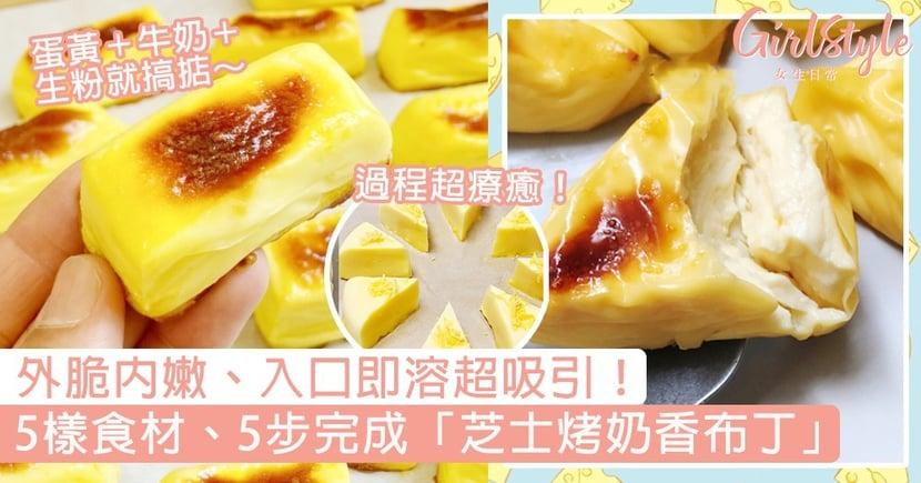 5樣食材、5步完成「芝士烤奶香布丁」!濃郁奶香+鬆軟即化,外脆內嫩製作過程超療癒~