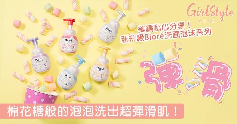 美編私心分享!新升級Bioré洗面泡沫系列~棉花糖般的泡泡洗出超彈滑肌!