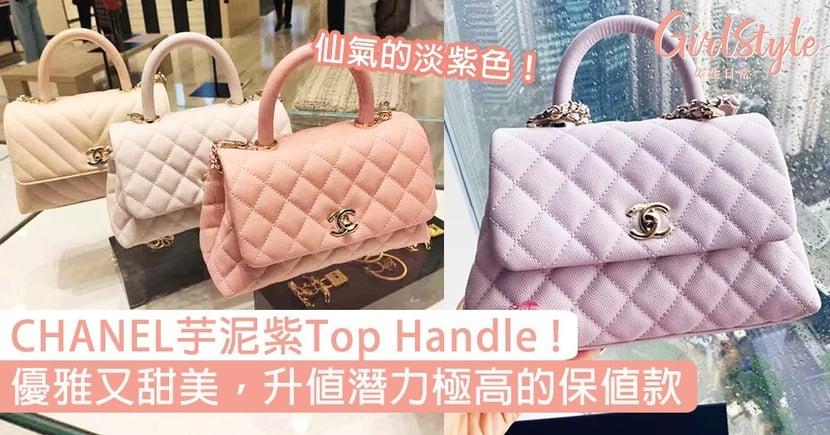 CHANEL仙氣芋泥紫Top Handle!升值潛力極高的保值款,淡淡的粉紫色優雅又甜美!