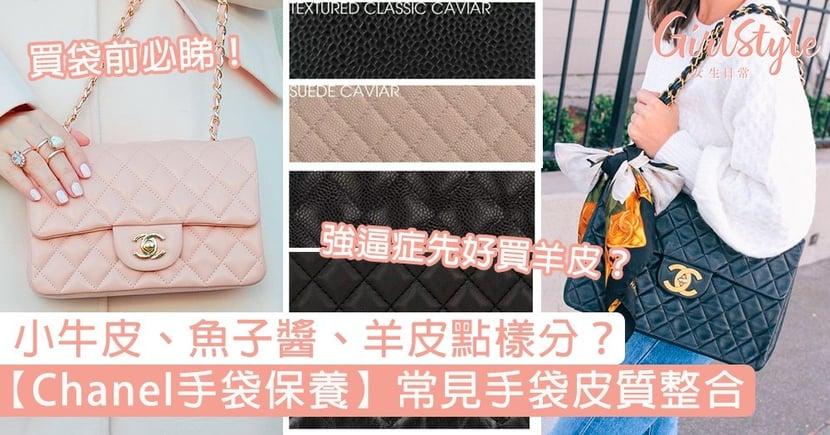 【Chanel手袋保養】 「常見手袋皮質」整合!唔錫袋宜用荔枝皮、強逼症最啱用羊皮?