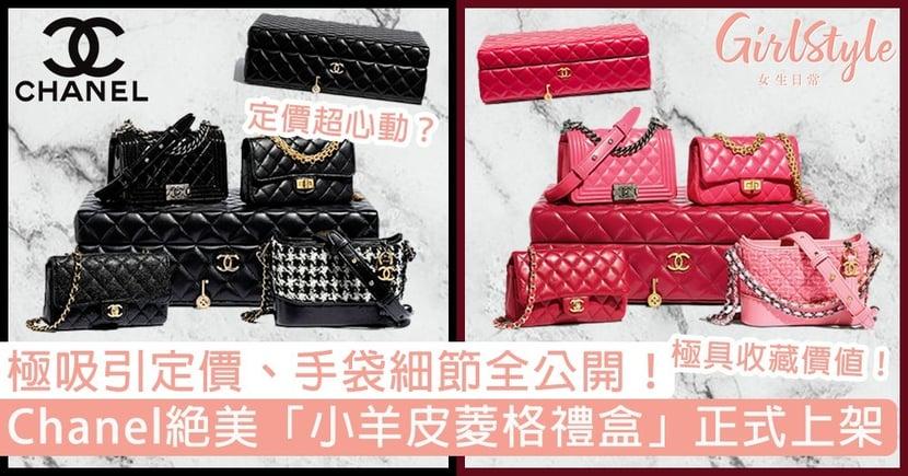 【Chanel手袋】絕美「迷你小羊皮菱格禮盒」正式上架!超心動定價、手袋細節首曝光