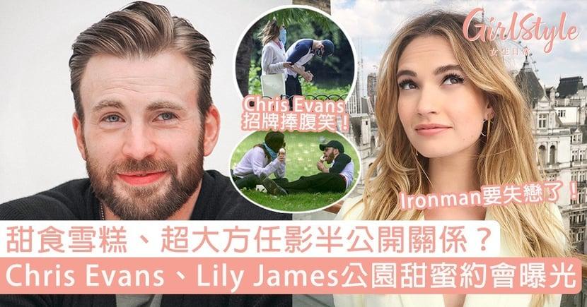 Chris Evans、Lily James公園甜蜜約會曝光!酒店密會後再度約會~美隊捧腹笑得像孩子太可愛!