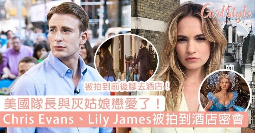 美國隊長與灰姑娘戀愛了?Chris Evans、Lily James被拍到酒店私會,美隊:想要組織家庭!