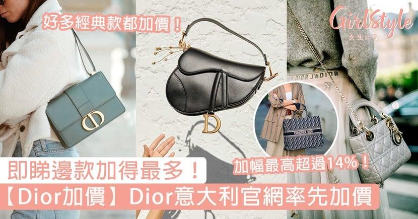 【Dior加價】意大利官網率先加價超過14%!Lady Dior、Book Tote升幅最高?即睇邊款加得最多!