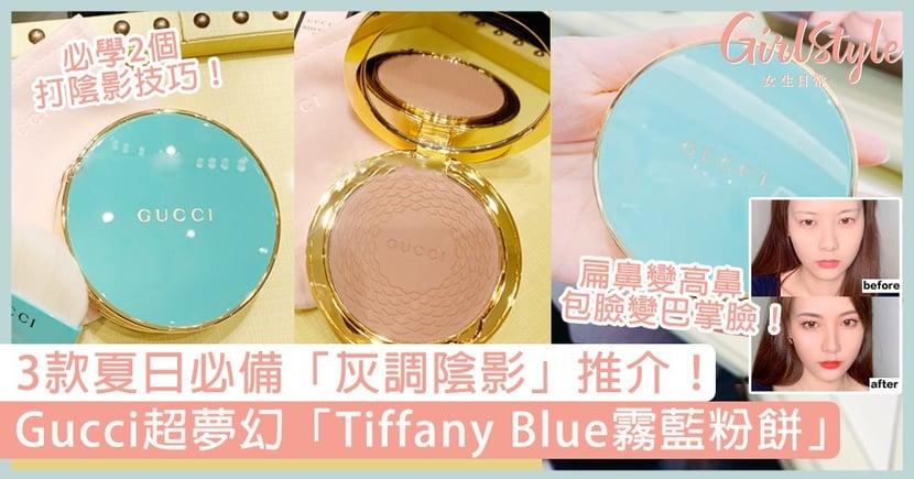 Gucci超夢幻「Tiffany Blue霧藍陰影粉餅」!3款灰調陰影推介,打鼻影最重要原來是「這裡」~