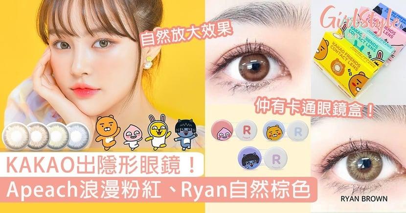 KAKAO FRIENDS出隱形眼鏡!Apeach粉紅、Ryan棕色美瞳粉嫩又自然!