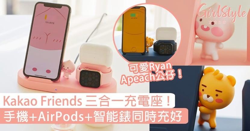 Kakao Friends超實用「三合一充電座」!手機/AirPods/智能錶同時充好!