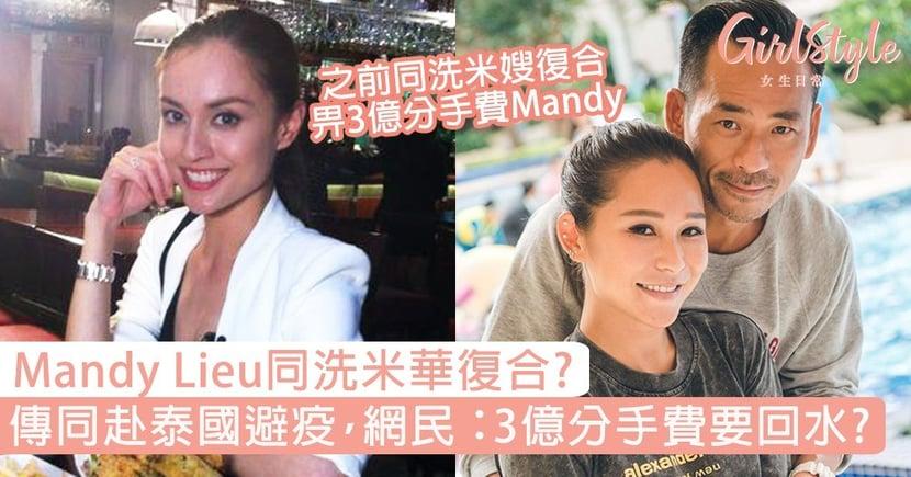 Mandy Lieu同洗米華復合?同赴泰國避疫,網民:個3億分手費要回水?