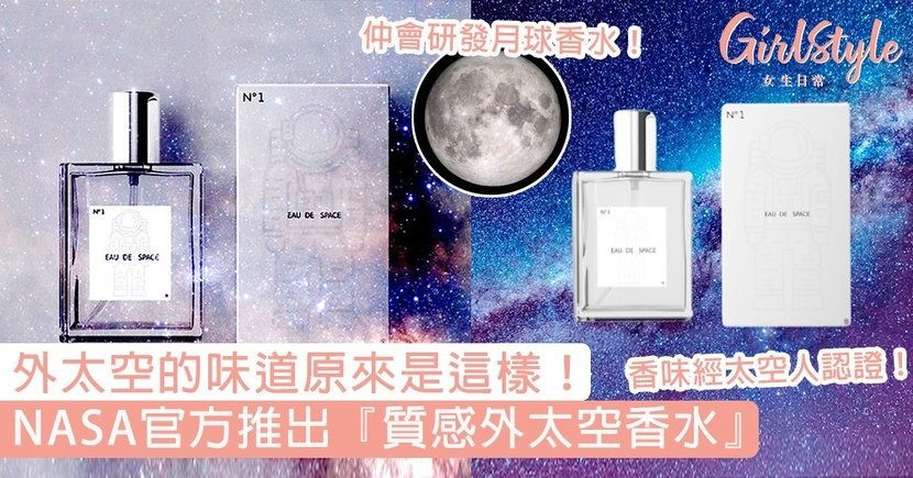 NASA官方推出『質感外太空香水』!神還原外太空真實味道,更將研發月球香水超期待~