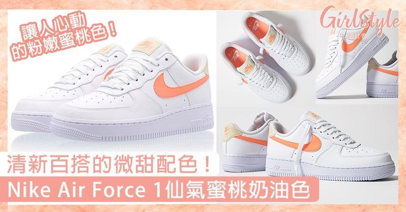 Nike Air Force 1 仙氣蜜桃奶油波鞋!清新百搭的配色,氣質女生必買球鞋!