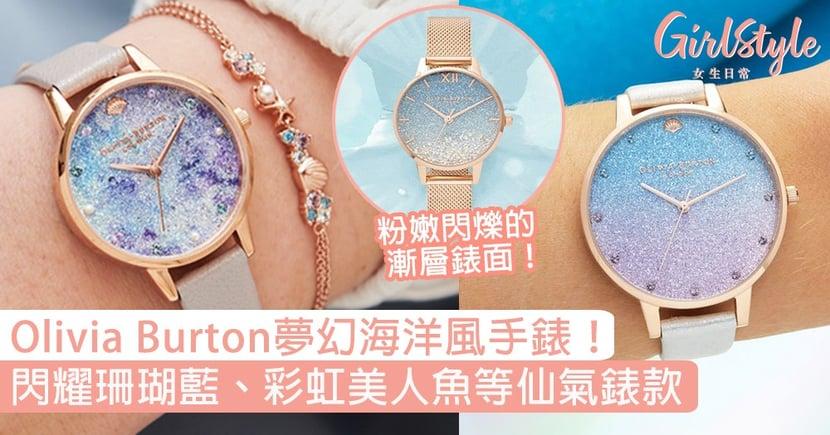 Olivia Burton夢幻海洋風手錶! 閃耀珊瑚藍、浪漫彩虹美人魚等仙氣錶款〜
