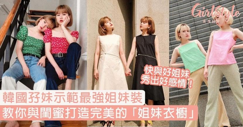 【閨蜜裝】韓國孖妹的穿搭秘笈!最強姊妹裝靈感,一起打造你們的「閨蜜衣櫥」吧!