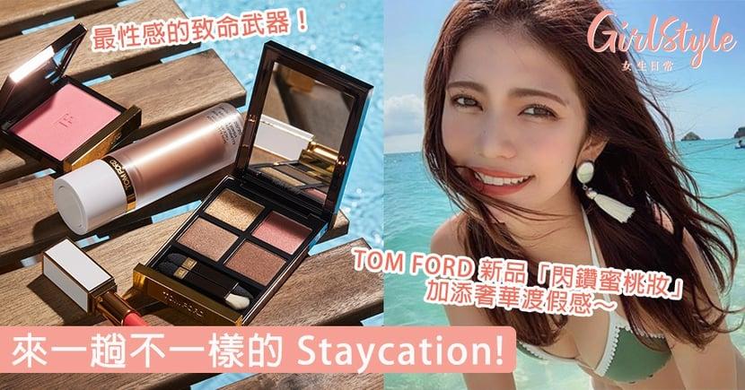 來一趟不一樣的 Staycation!TOM FORD 新品「閃鑽蜜桃妝」加添奢華渡假感,成為你今夏最性感的致命武器!