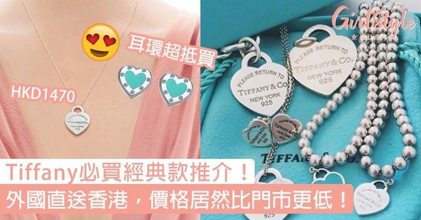 Tiffany必買經典款推介!外國直送香港,價格居然比門市更低!