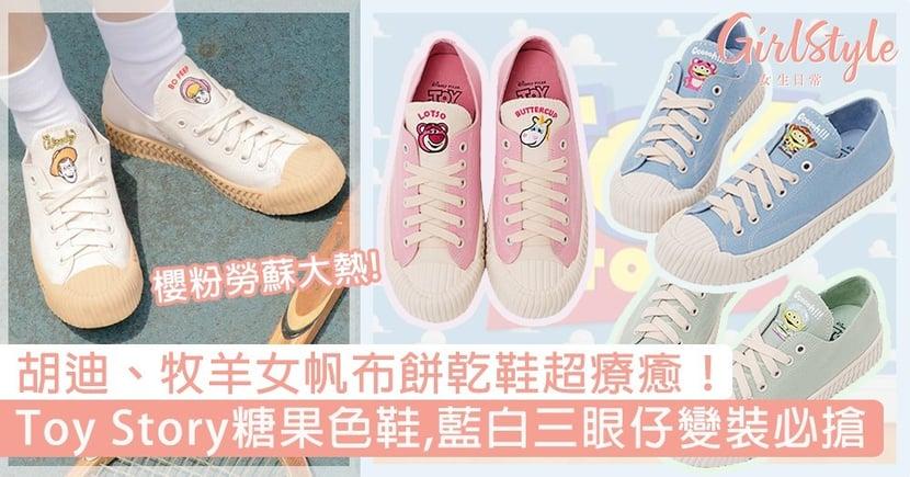 胡迪、牧羊女帆布餅乾鞋超療癒!台灣推Toy Story糖果色鞋,藍白三眼仔變裝、櫻粉勞蘇必搶!