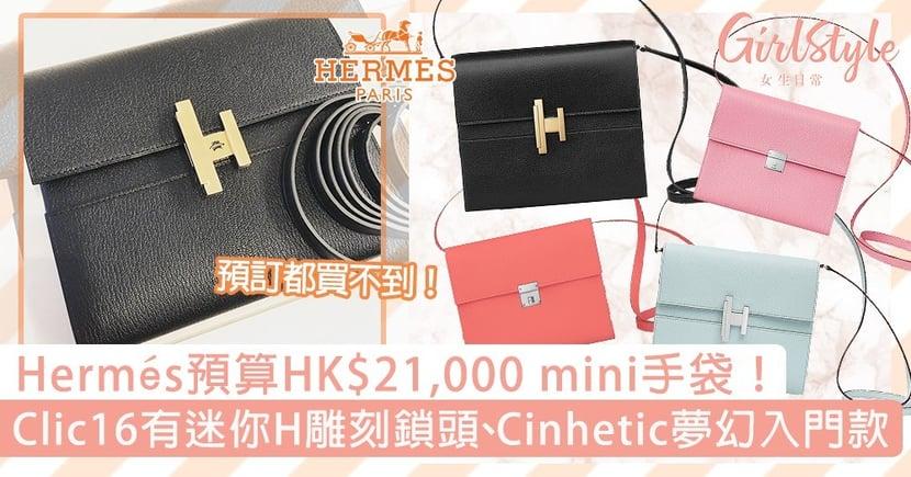 Hermès預算HK$21,000 mini手袋!Clic 16經典迷你H雕刻鎖頭,Cinhetic夢幻入門款必備!