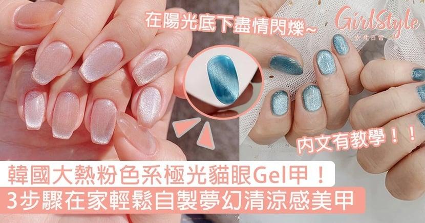 韓國大熱粉色系極光貓眼Gel甲,3步驟在家都可自製夢幻清涼感美甲!