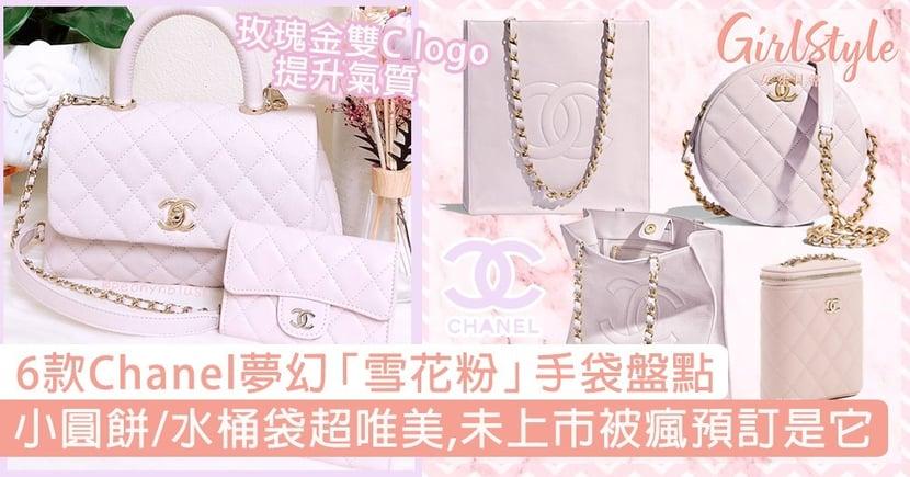 6款Chanel夢幻「雪花粉」手袋盤點!小圓餅、水桶袋、化妝箱超唯美,未上市被瘋預訂是它!