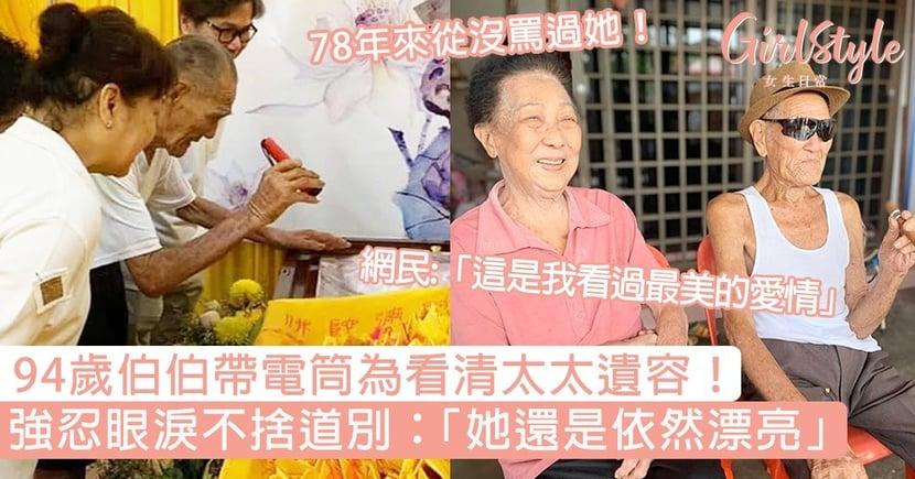 94歲伯伯帶電筒為看清太太遺容!強忍眼淚稱「她還是依然漂亮」,78年來從沒罵過她!