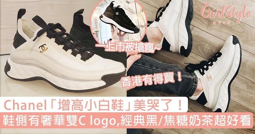 Chanel「增高小白鞋」美哭了!鞋側印有奢華雙C logo,經典黑、焦糖奶茶超好看!