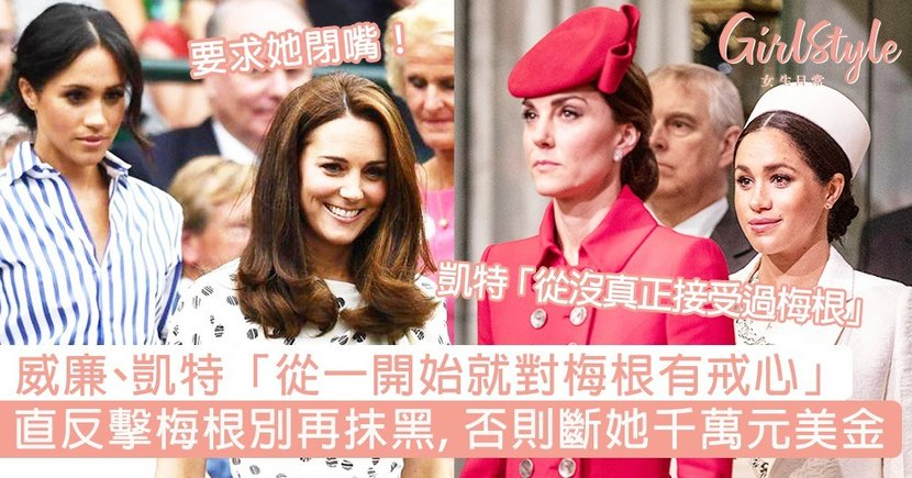 【英國王室內幕】威廉、凱特「從一開始對梅根有戒心」反擊梅根別再抹黑,斷她千萬元美金!