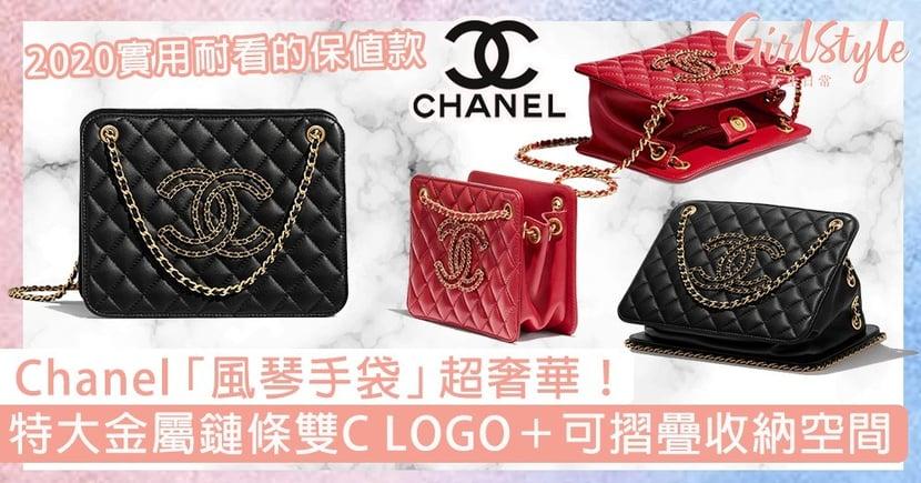 Chanel「風琴手袋」超奢華!特大雙C LOGO+可摺疊收納空間,實用又耐看的保值款!